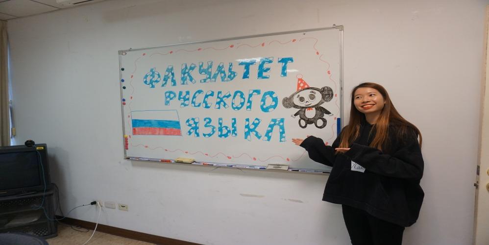 歡迎來到俄文系